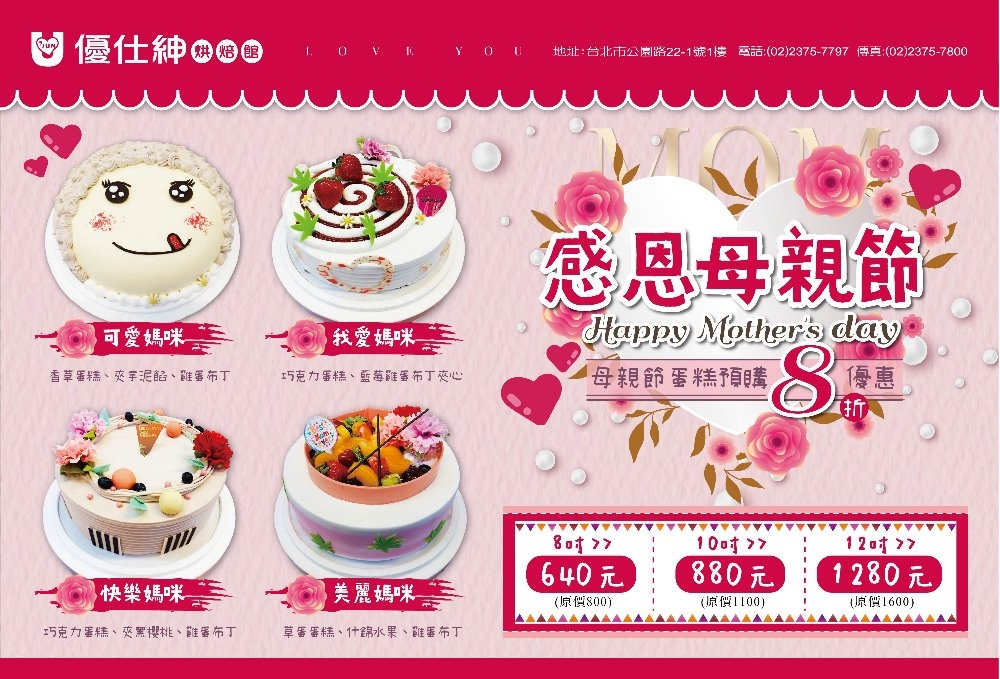 優仕紳母親節蛋糕(訂購母親節蛋糕不可與任何商品一起宅配)