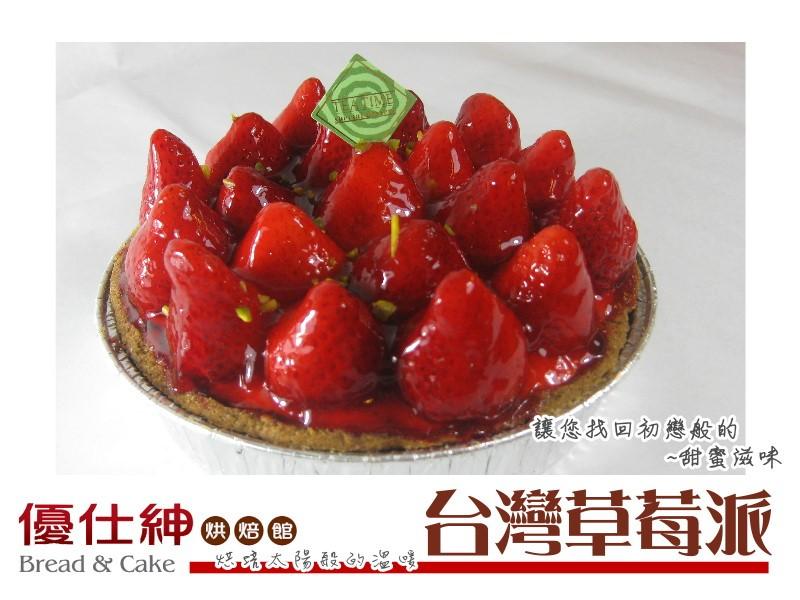優仕紳秋冬派對-草莓派