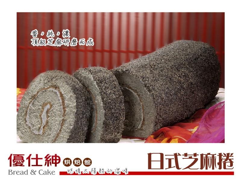優仕紳-日式芝麻捲(彌月蛋糕禮盒)